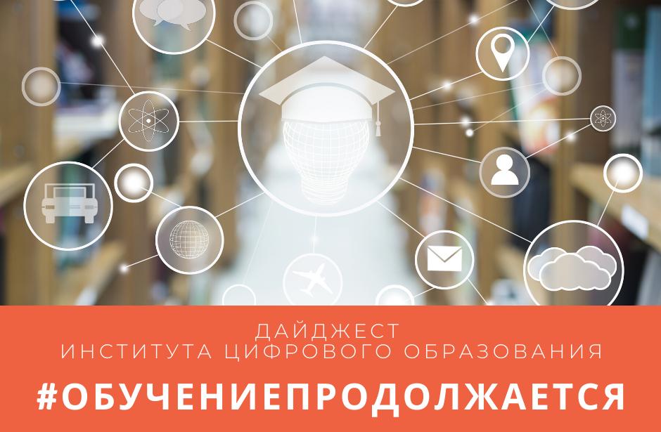 Третий выпуск дайджеста «Цифровые технологии в образовании» вышел в свет