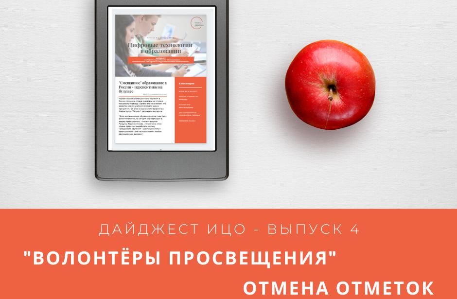 Четвертый выпуск дайджеста «Цифровые технологии в образовании» вышел в свет