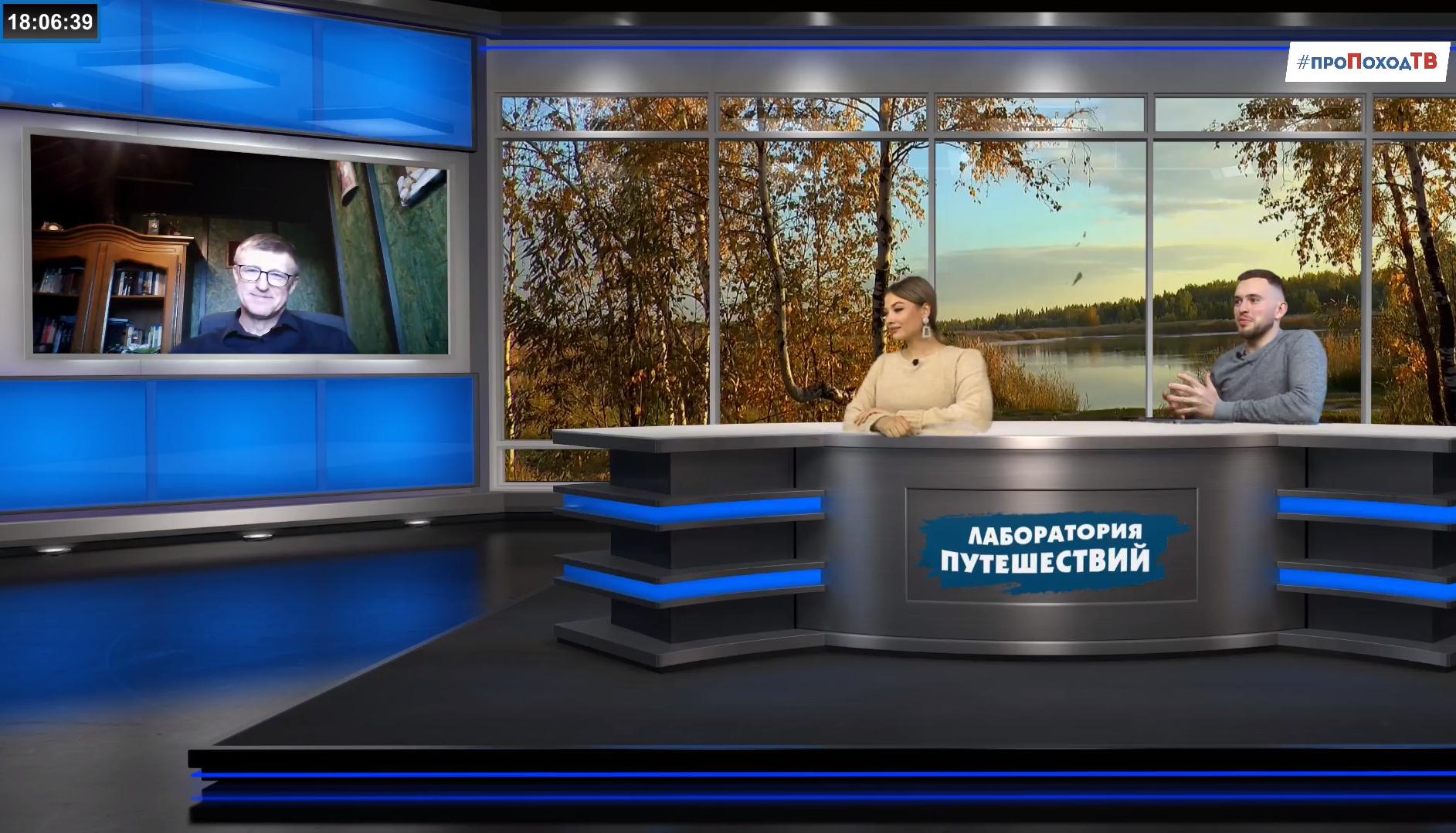 Александр Страдзе – гость эфира «Лаборатории путешествий»