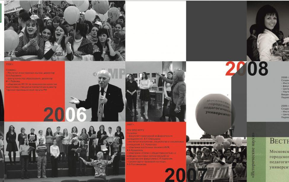 МГПУ: пятилетка стабильности и качества