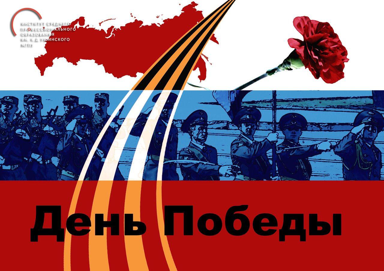 Студенты ИСПО поздравляют с Днём Победы!