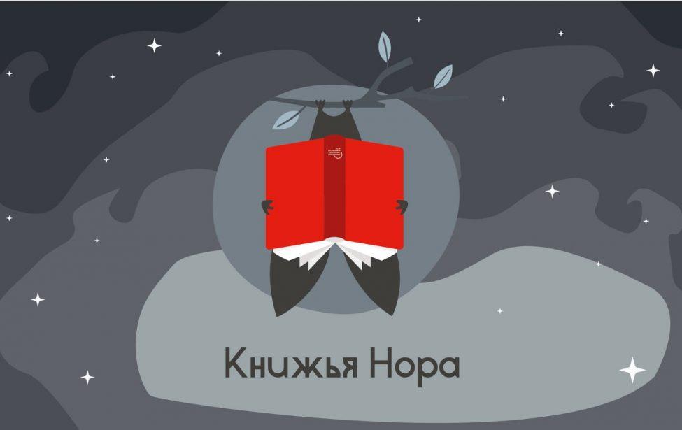Международная читательская онлайн-олимпиада «Книжья Нора»: взгляд участников