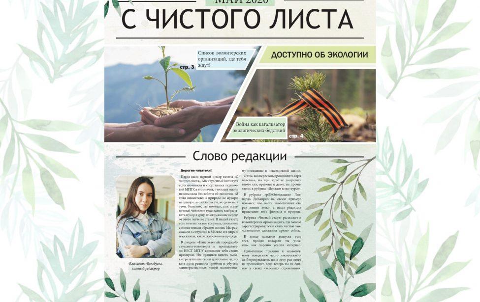 Студенты ИЕСТ выпустили экологическую газету