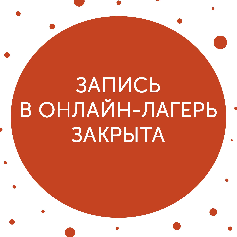 Запись в онлайн-лагерь закрыта