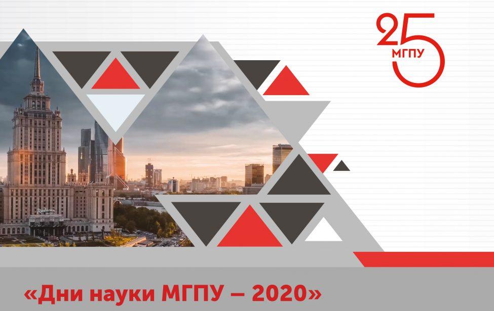Подведены итоги научной сессии «Дни науки МГПУ — 2020»