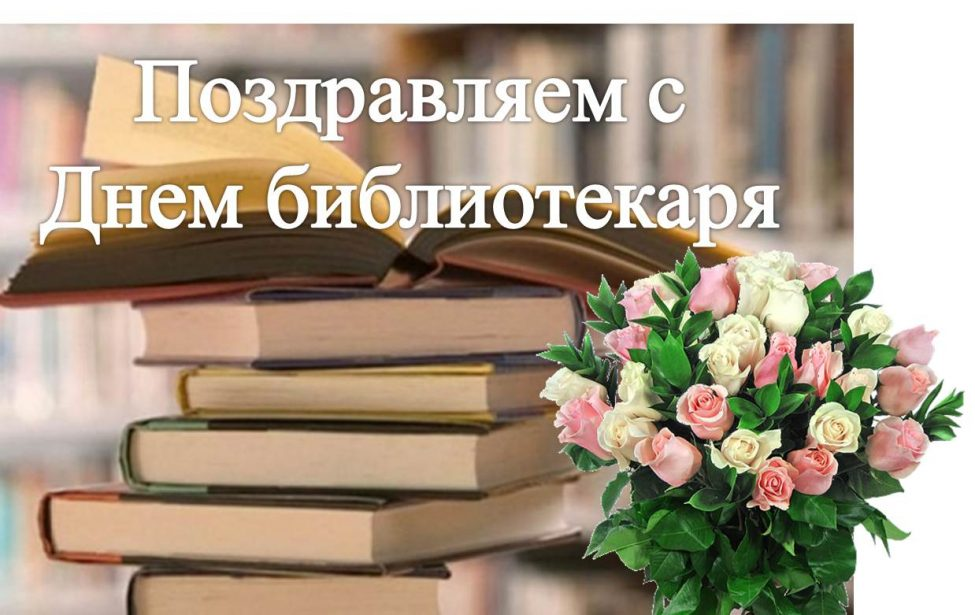 Со Всероссийским днем библиотек!
