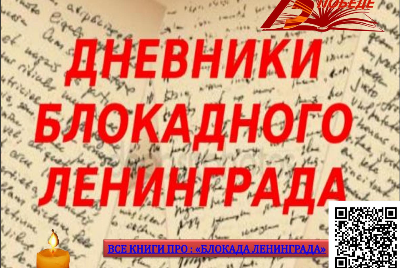 дневники блокадного ленинграда