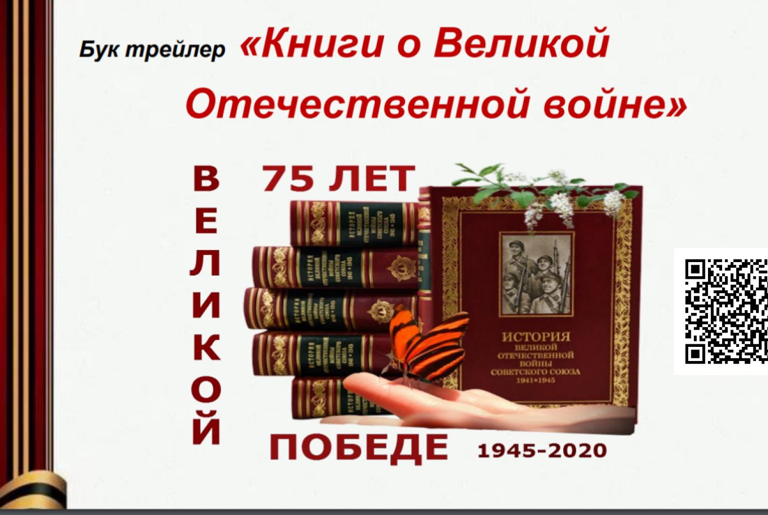 книги о вов