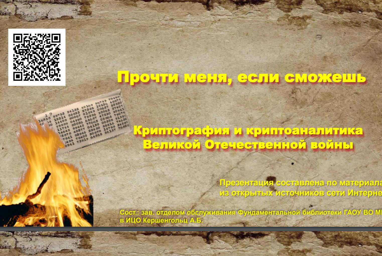 криптография и криптоаналитика ВОВ