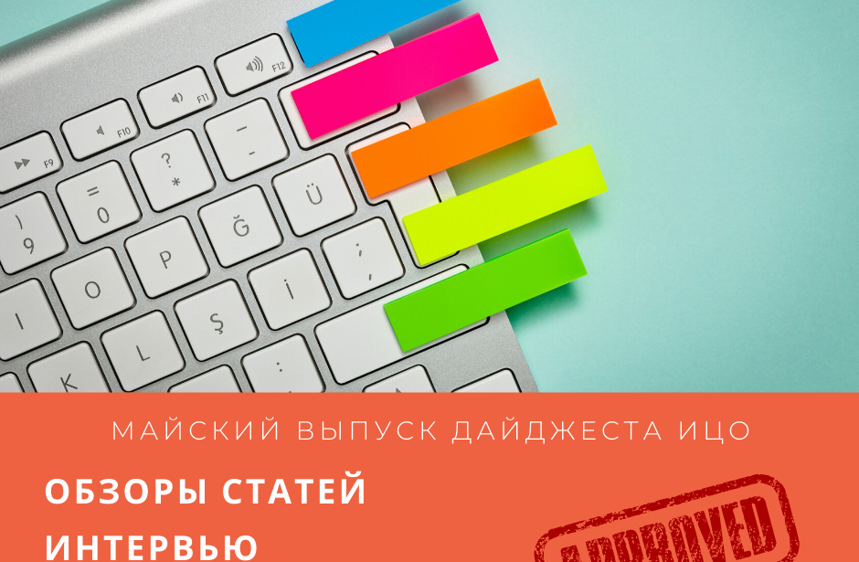Пятый выпуск дайджеста «Цифровые технологии в образовании» вышел в свет