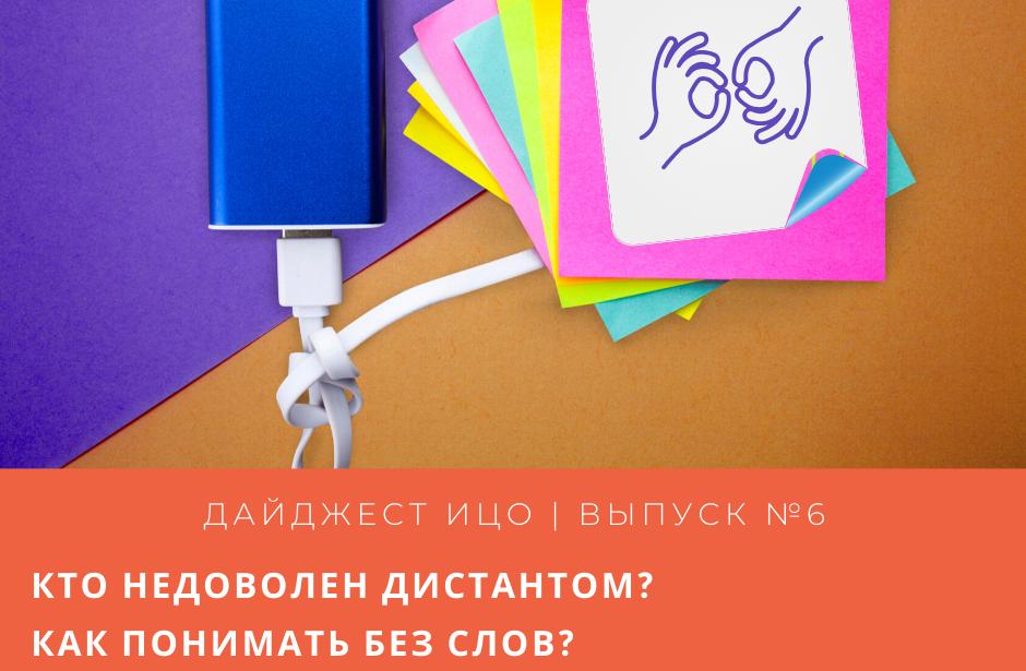 Шестой выпуск дайджеста «Цифровые технологии в образовании» вышел в свет