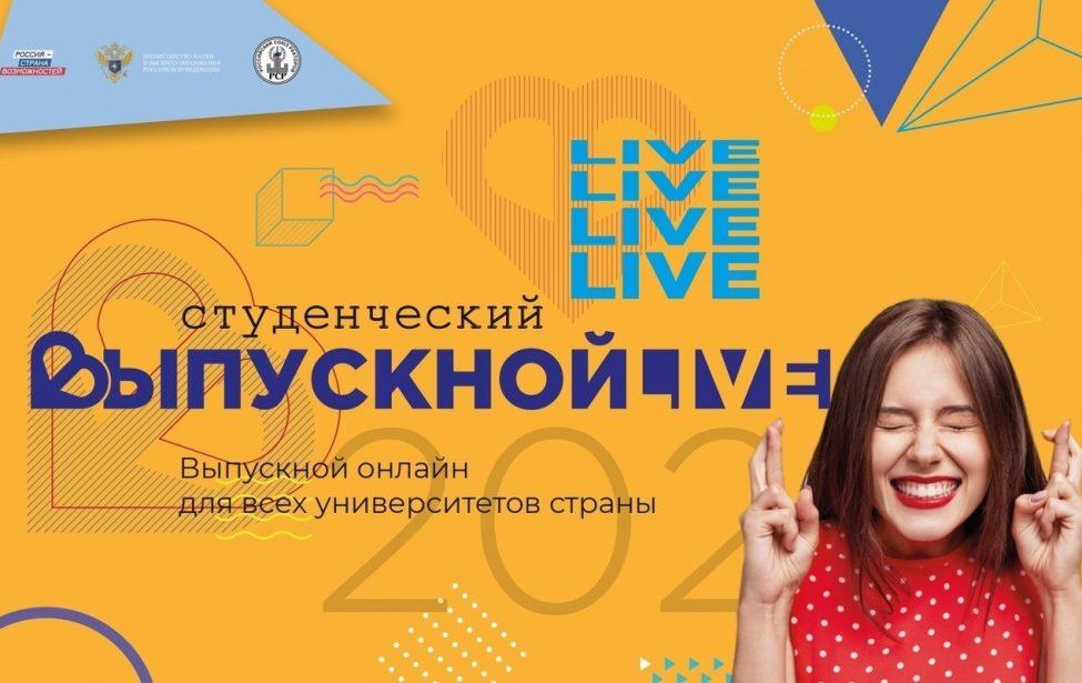 Всероссийский студенческий выпускной пройдет онлайн 27 июня