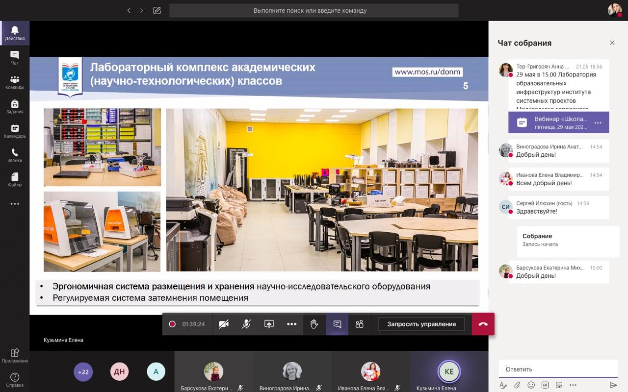 Эксперты обсудили будущее «Школы для старшеклассников»