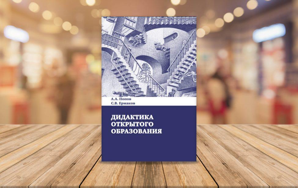 «Дидактика открытого образования»: представляем 3 издание!