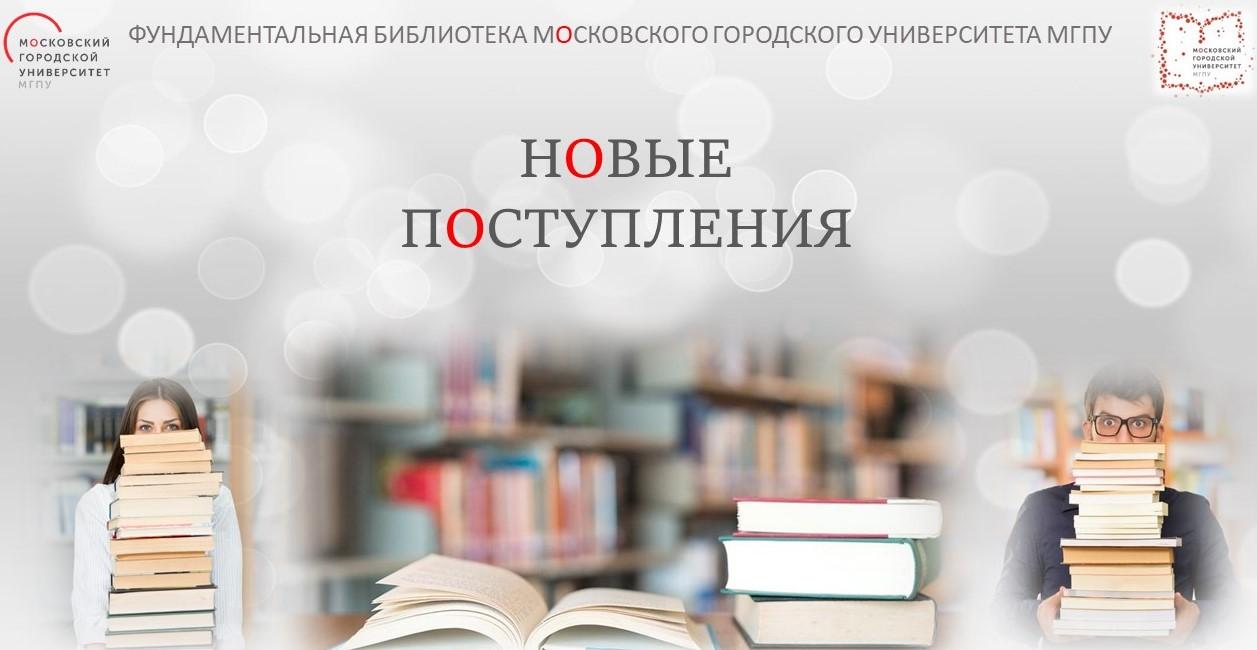 Новые поступления вФундаментальную библиотеку