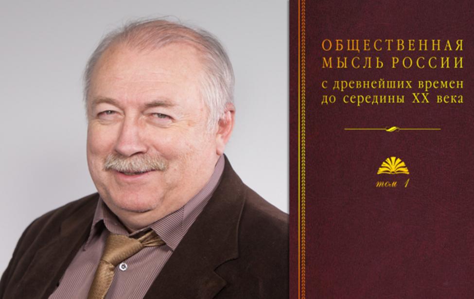 Игорь Андреев стал соавтором 4-томника об истории общественной мысли в России