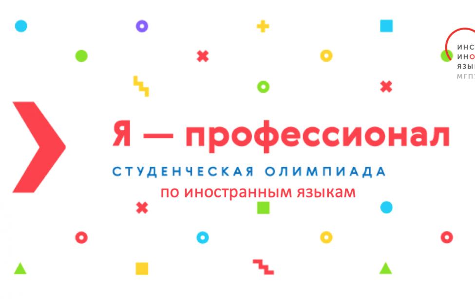 Итоги апробации демоверсии олимпиады «Я-профессионал» по иностранным языкам