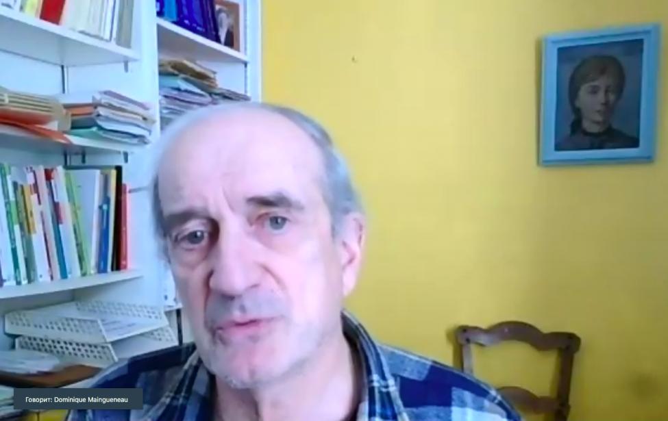 Вебинар французского лингвиста Доминика Менгено в ИИЯ