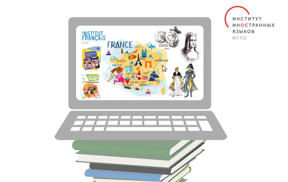 Итоги страноведческой практики в ИИЯ и конкурс редакторов