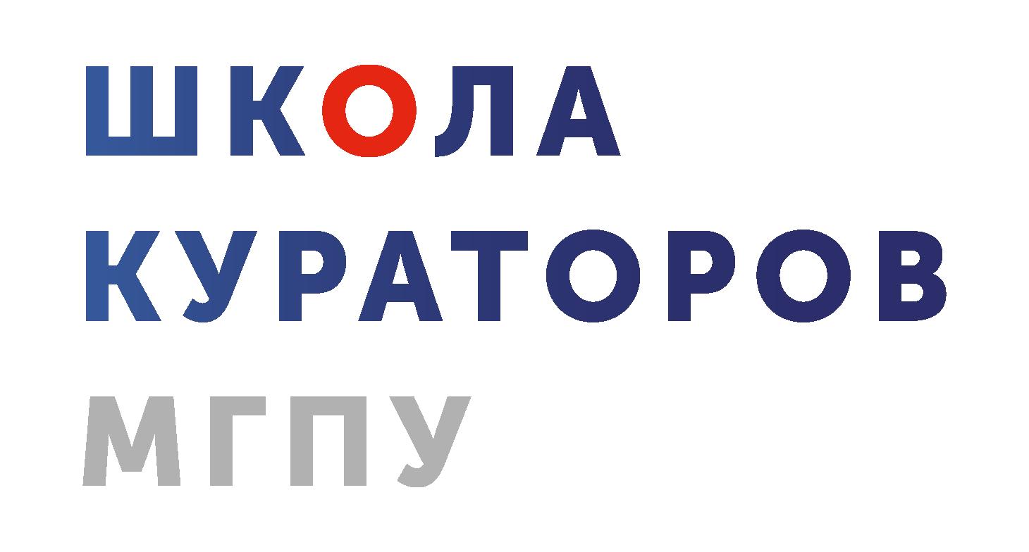 Школа кураторов МГПУ