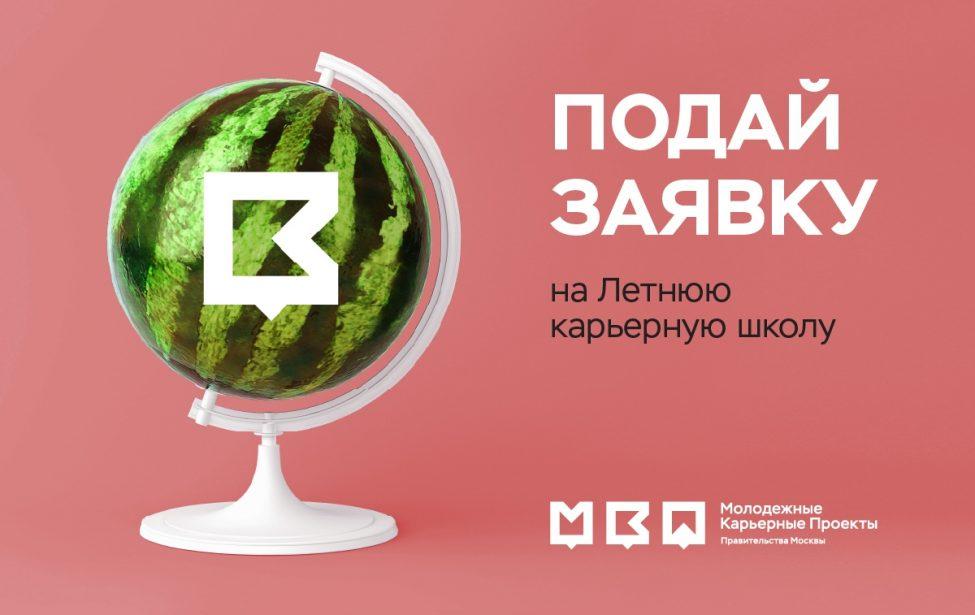 Успей подать заявку на прохождение летней школы Правительства Москвы до 21 июня!
