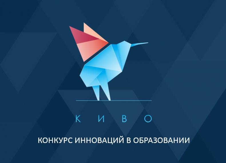 Доцент ИСОКР – эксперт Конкурса инноваций в образовании КИвО-2020