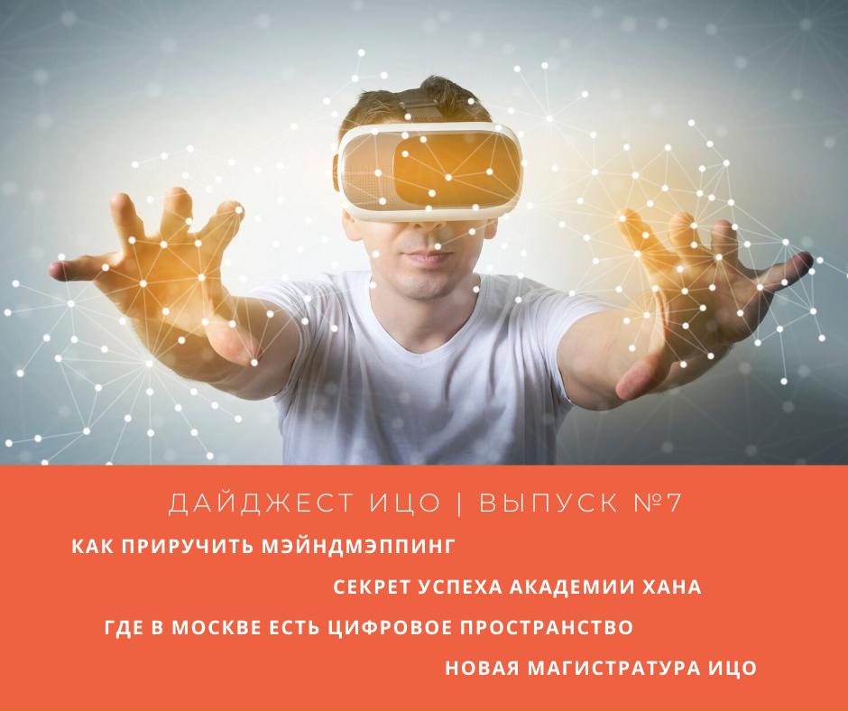 Седьмой выпуск дайджеста «Цифровые технологии в образовании» вышел в свет