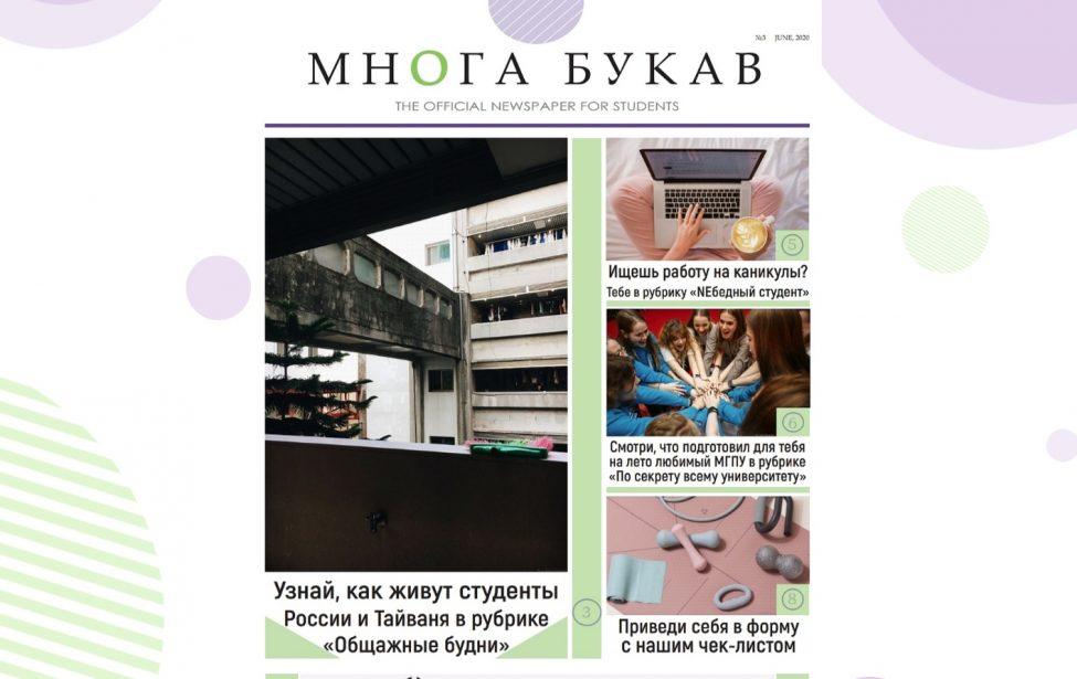 Вышел свежий номер студенческой газеты «Многа Букав»