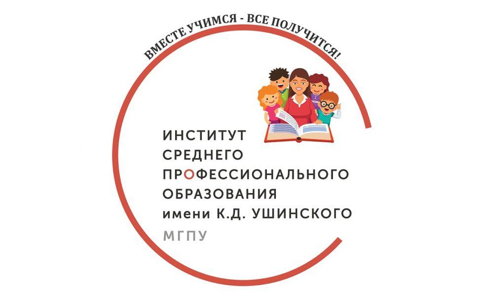 Видео поздравление для выпускников ИСПО им. К.Д. Ушинского