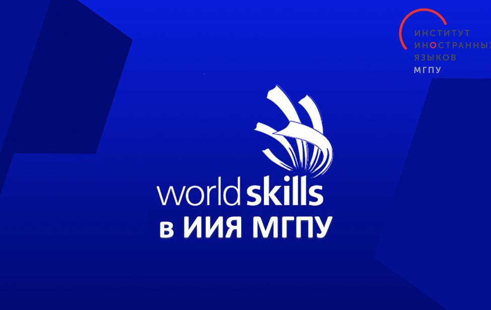 Worldskills: в сентябре 2020 года пройдёт открытый вузовский чемпионат МГПУ