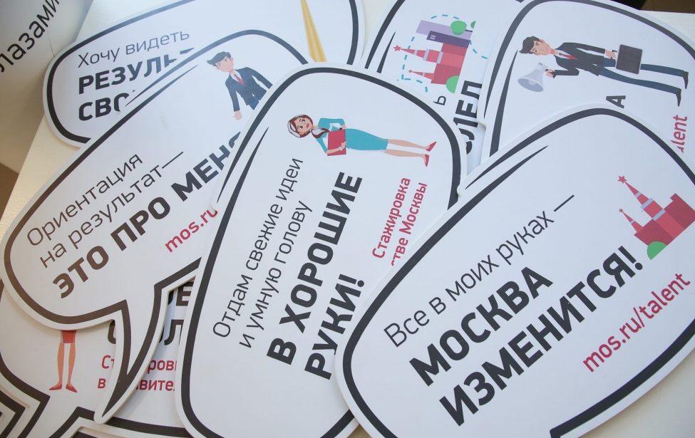 Стартовал первый тур стажировок в Правительстве Москвы