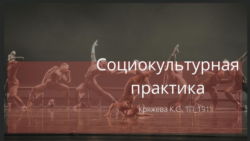 где смотреть танцевальные постановки 1