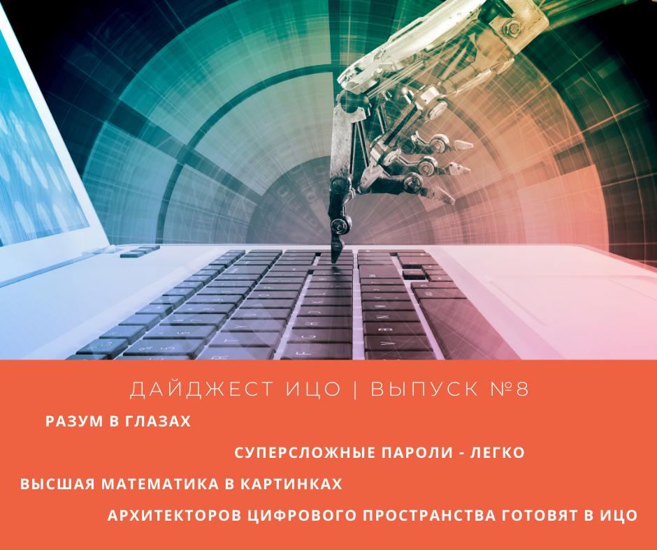 Восьмой выпуск дайджеста «Цифровые технологии в образовании» вышел в свет