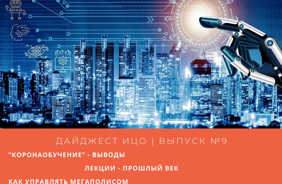 Девятый выпуск дайджеста «Цифровые технологии вобразовании» вышел всвет