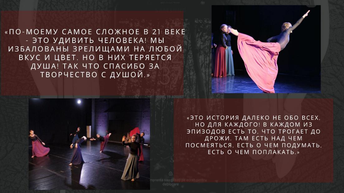 танцевальные постановки 10