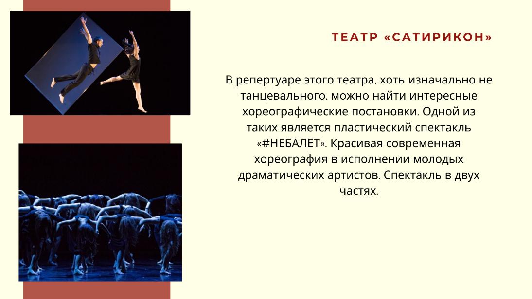 танцевальные постановки 11