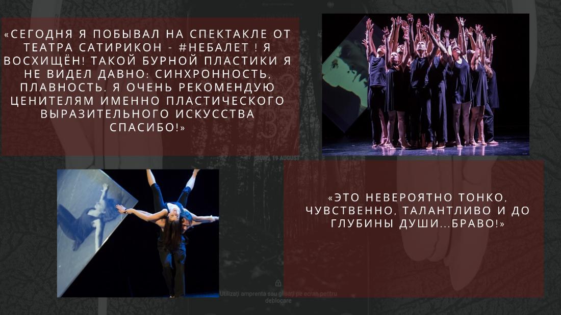 танцевальные постановки 12