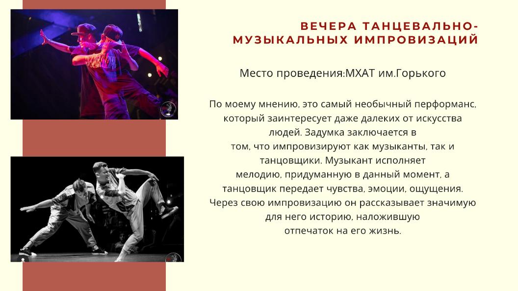 танцевальные постановки 3