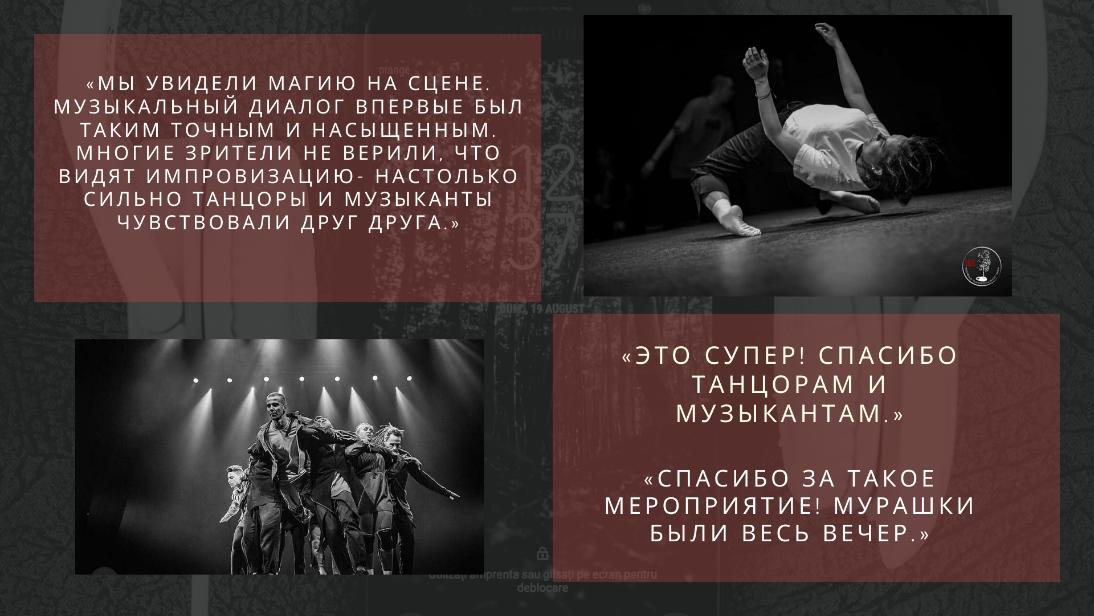 танцевальные постановки 4