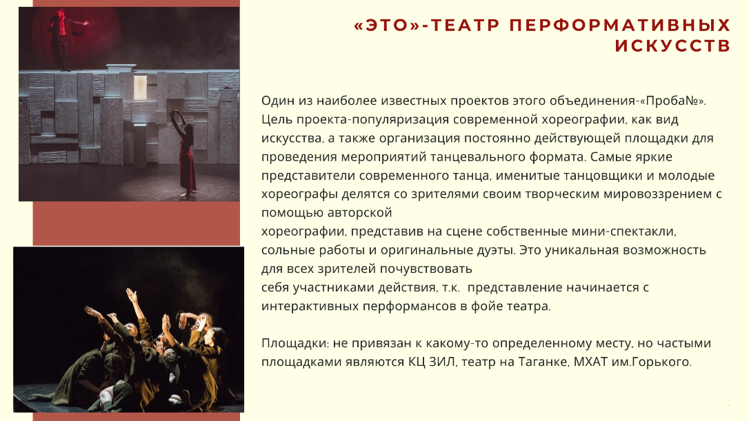 танцевальные постановки 5