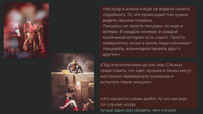 танцевальные постановки 6