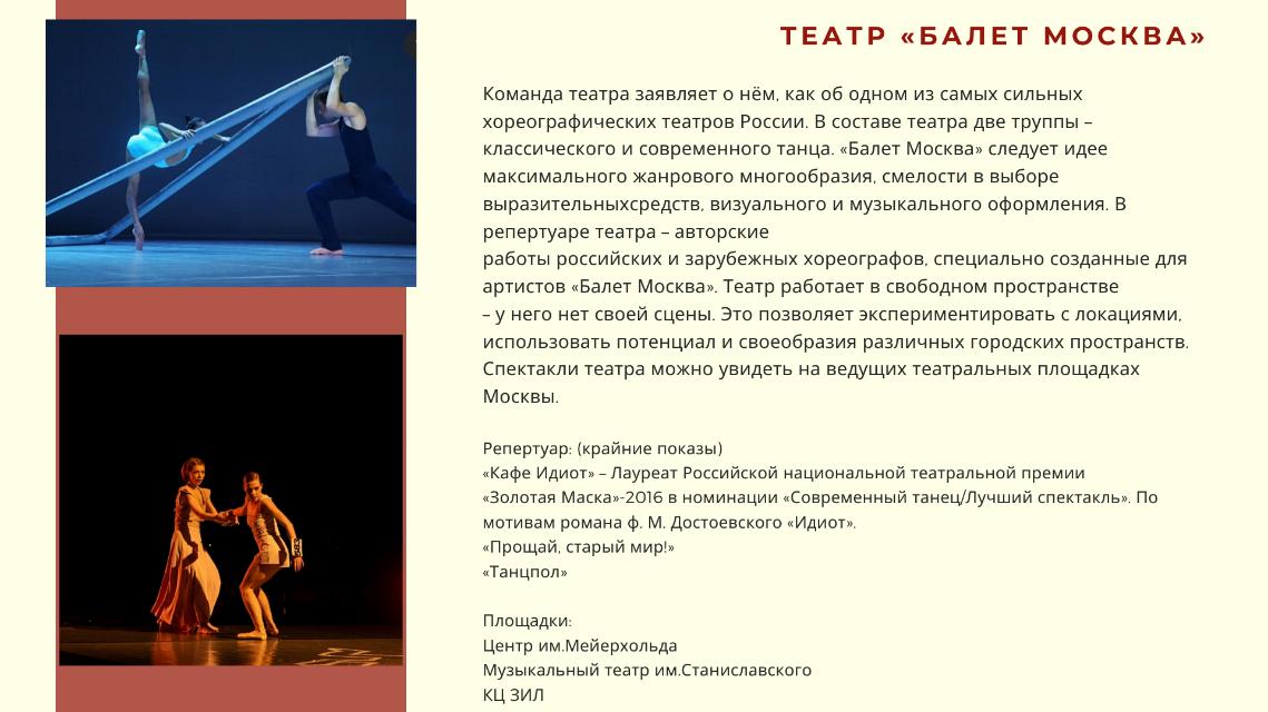 танцевальные постановки 7