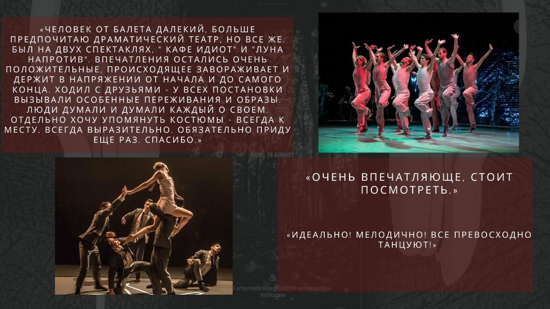 танцевальные постановки 8