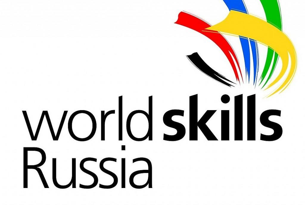 Всероссийские отборочные соревнования по стандартам WorldSkills Russia