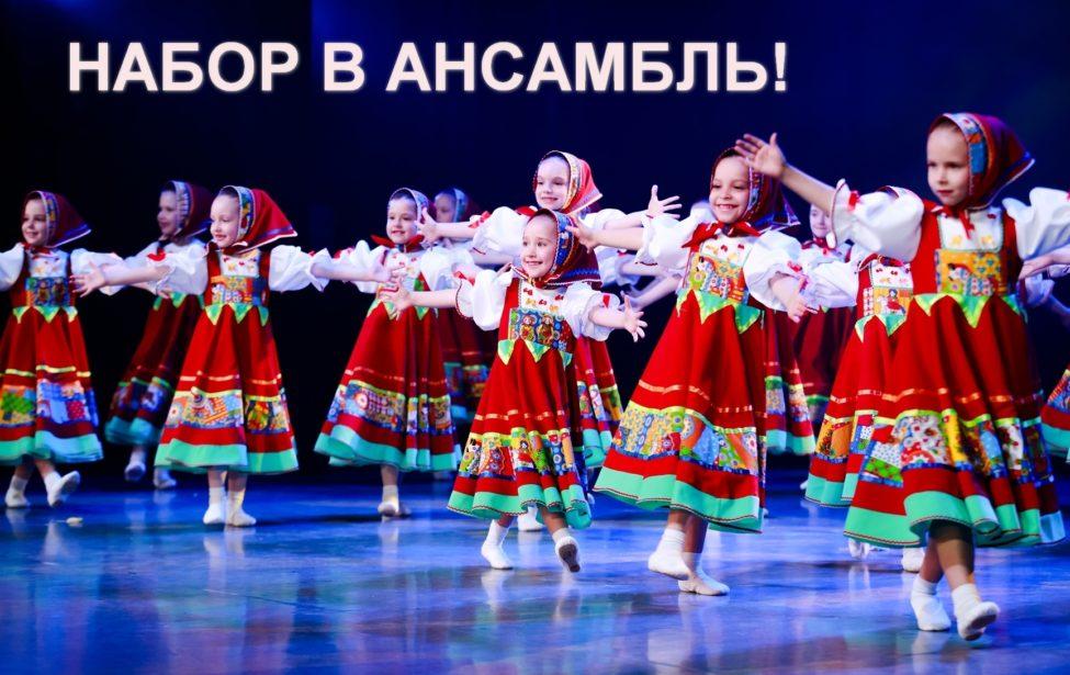 Объявляем кастинг в Ансамбль песни и танца под управлением Алексея Губарева