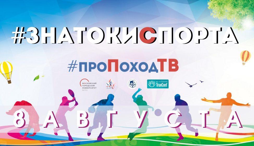 Московские школьники отмечают день физкультурника