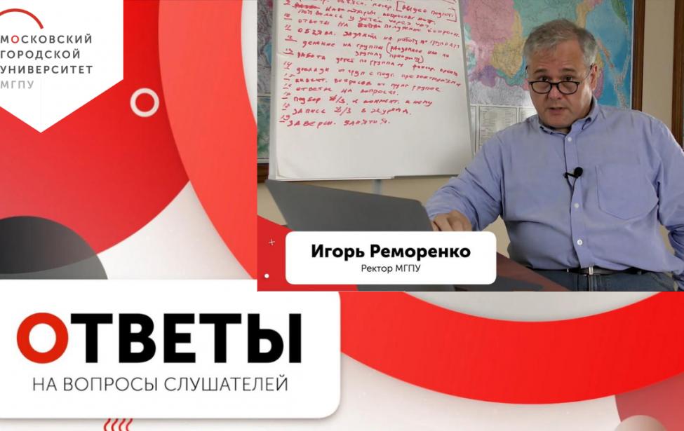 Игорь Реморенко о«Методологии цифровой дидактики»