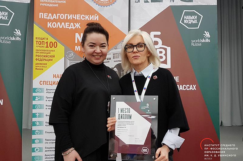 Преподаватель МГПУ заняла первое место в национальном чемпионате WorldSkills