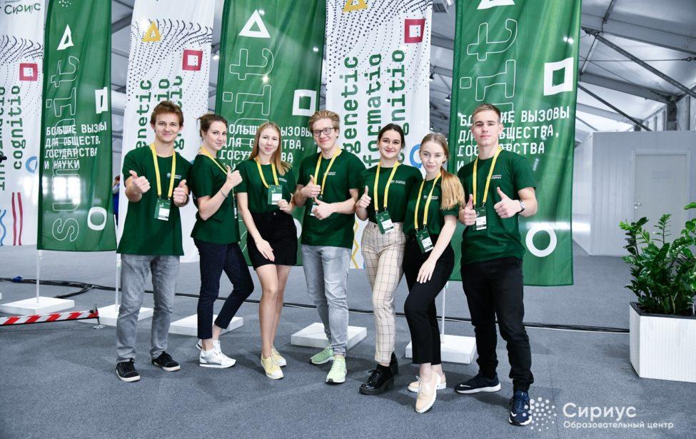 Набор волонтеров на саммит в Сочи