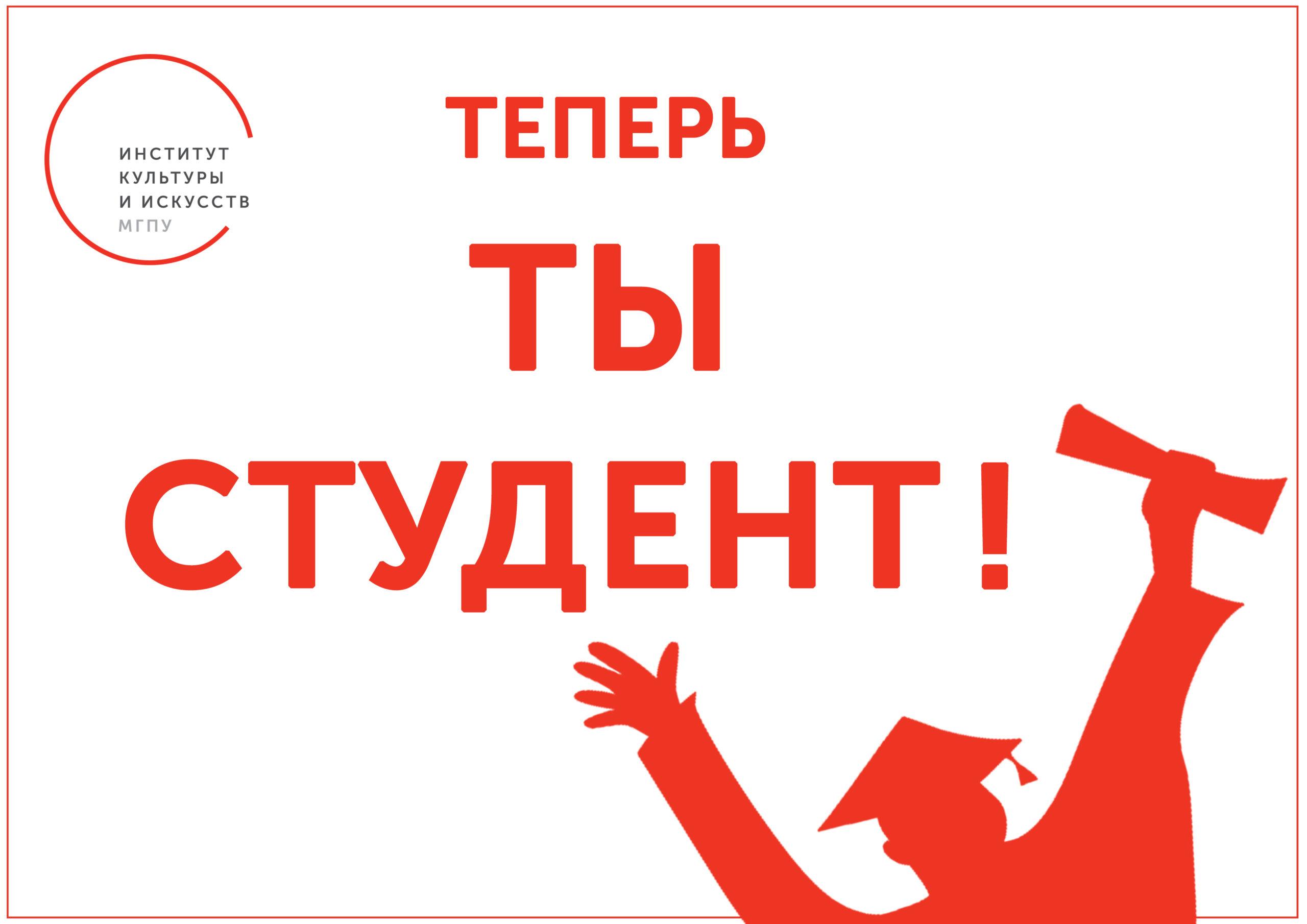 #ПервокурснИКИ | Добро пожаловать!